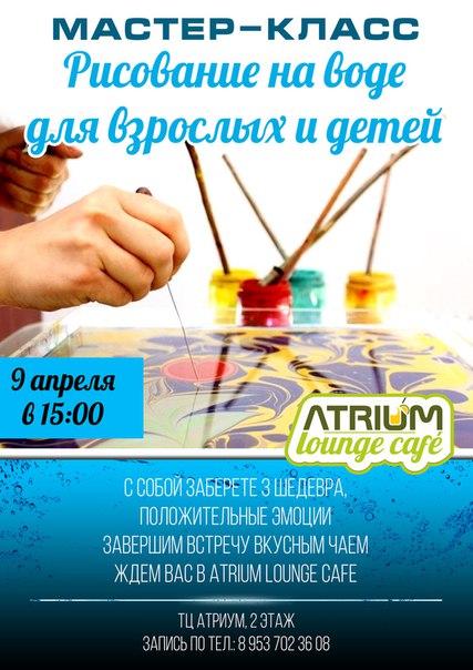 Афиша Тамбов 9/04 Эбру рисунки в Atrium Lounge cafe