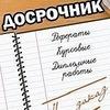 ДОСРОЧНИК - КУРСОВАЯ, РЕФЕРАТ, ДИПЛОМ НА ЗАКАЗ