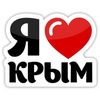 Крымский блог