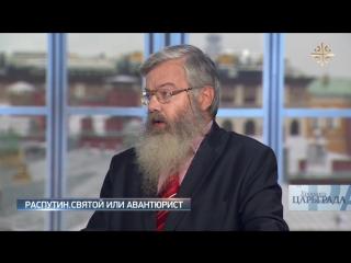 Лавров В.М., Мироненко С.В. РАСПУТИН // Царьград ТВ, 15 августа 2016 г.