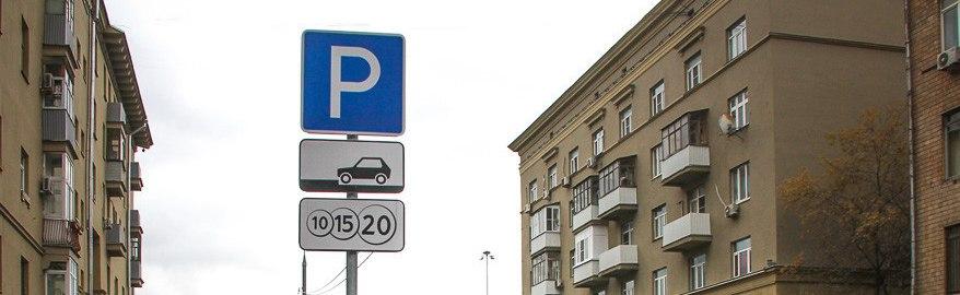 Власти Москвы рассказали, где можно получить штраф за парковку