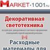 Market1001 Светодиодная продукция.