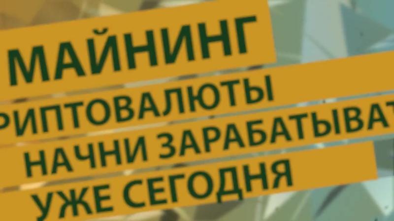 CLDMine Облачный сервис майнинга криптовалюты