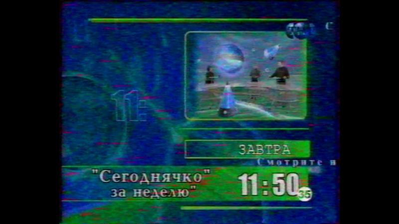 Staroetv.su / Заставка, анонс и программа передач (ТНТ, 26.05.2002)