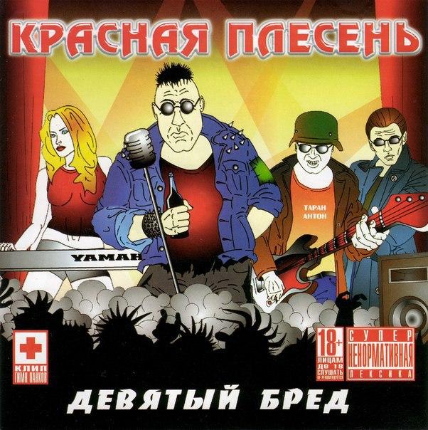 Красная Плесень: 429 песен скачать бесплатно в mp3 и