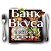 Банк Вкуса