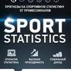 Sports Statistics   Прогнозы на спорт