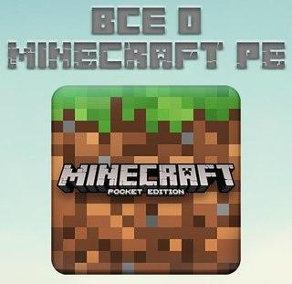 Все для Minecraft Pe