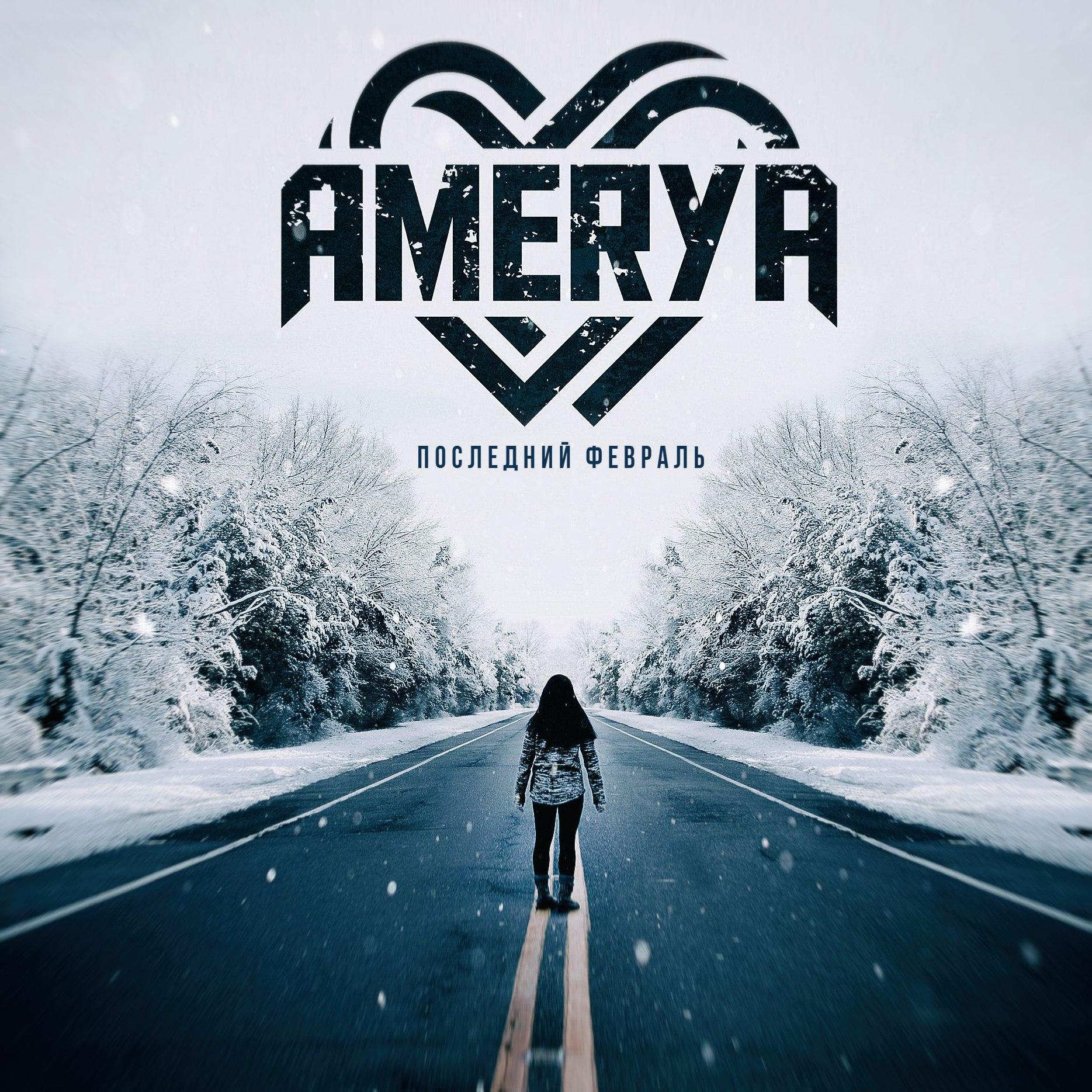 AMERYA - Последний Февраль (ЕР) (2015)