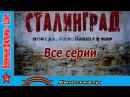 Сталинград. Победа, изменившая мир 1 - 8 Серия (2013) Военные фильмы