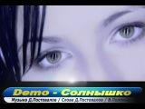 Demo - ДЕМО Солнышко