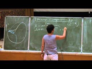 Дискретная теория Морса 4