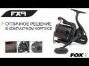 Карповая катушка FOX FX9 видео обзор