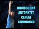 Шкловский Авторитет Серега Талинский