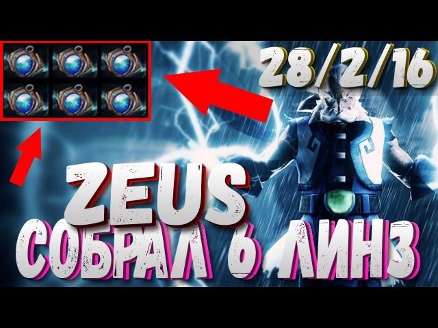 ИМБА ЗЕВС С 6 ЛИНЗАМИ - OP 1  DOTA 2 ZEUS WITH X6 LENSE