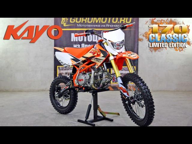 Kayo YX170 Classic LE