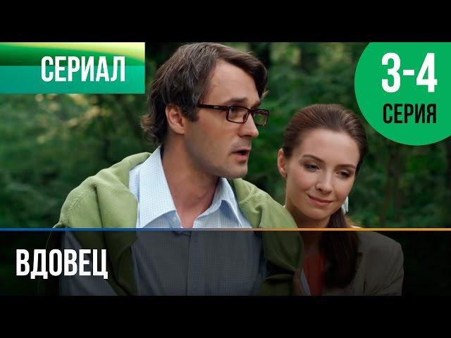 Вдовец | 3 и 4 серия - Мелодрама | Фильмы и сериалы - Русские мелодрамы