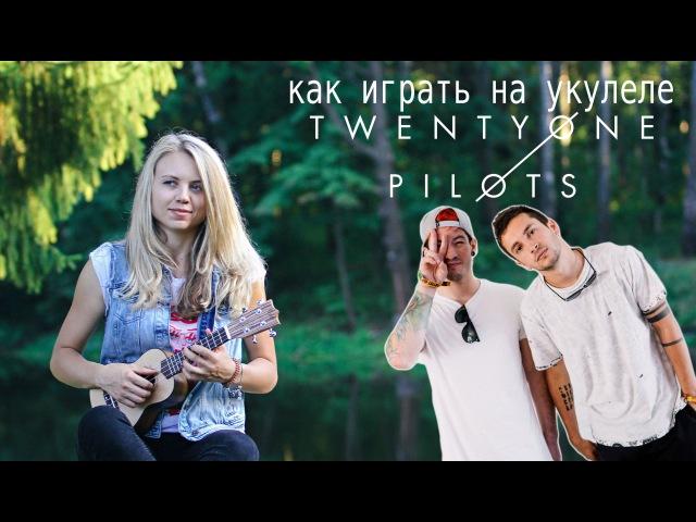 Как играть twenty one pilots - Stressed Out (ukulele)