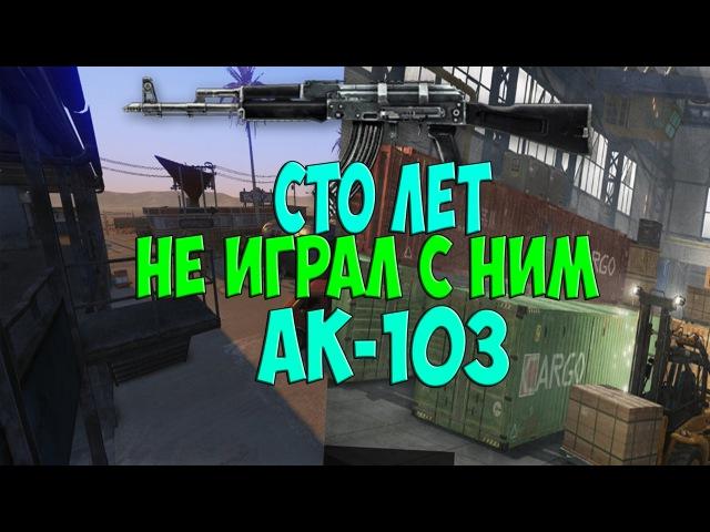Warface : Сто лет не играл с ним.АК-103