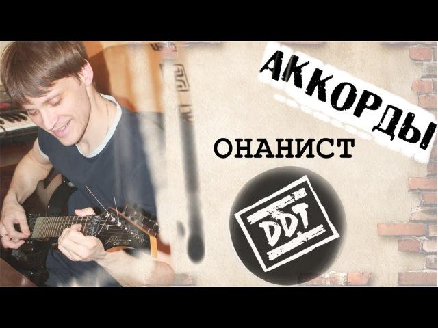ДДТ - Онанист (cover) DDT - Onanist