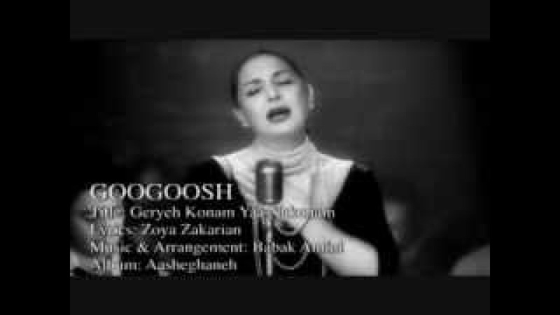 Googoosh gerye konam ya nakonam english lyric
