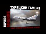 Турция объявила войну России. Турецкий гамбит