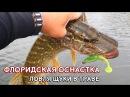 Оснастка для ловли щуки в траве - Флоридская оснастка