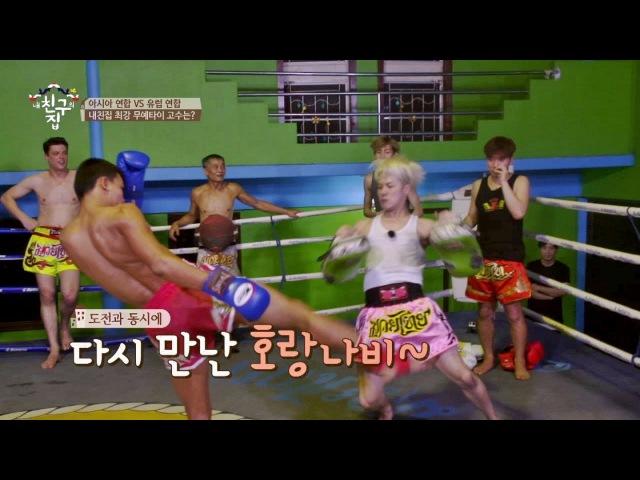 '촐싹' 잭슨, 챔피언 킥에 펄~쩍! '앗싸(?) 호랑나비~' 내 친구의 집은 어디인4403