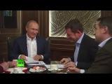 Президент РФ Владимир Путин дал интервью немецкому изданию «Bild»