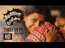Maheshinte Prathikaaram Theliveyil Song Video Ft Fahadh Faasil Anusree Official