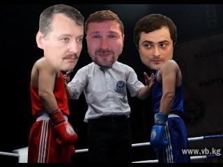 Стрелков vs Сурков