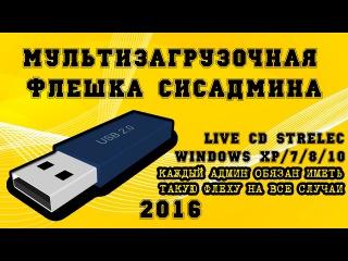 флешка СисАдмина 2016 All-In-One Мультизагрузочная флешка с Windows XP/Vista/7/8.1/10 и утилитами