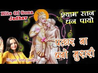 Pathar Na Bano Murari || New Krishna Bhajan 2016 || Hits Of Sona Jadhav || Devotional Song