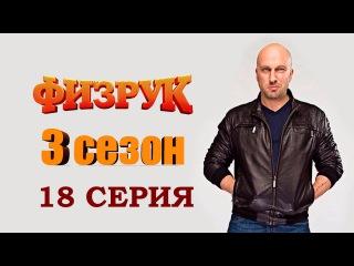 ФИЗРУК 3 СЕЗОН (18 Серия) * ПРЕМЬЕРА 2016 *
