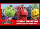 Чаггингтон Веселые паровозики - Все серии подряд Сборник 1 Самый популярный му ...
