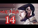 Метод - 14 серия, сериал, смотреть онлайн. Премьера 2015!