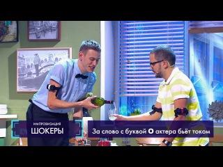 Импровизация «Шокеры»: Официант и богатый посетитель. 1 сезон, 5 серия (05)