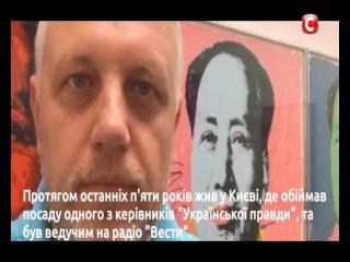 Телеканал СТБ • Вікна-новини • Павло Шеремет