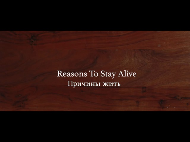 Причины жить Reasons To Stay Alive[Rus Sub] (русские субтитры)