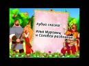 Илья Муромец и Соловей разбойник Аудио сказка для детей