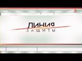 Линия Защиты.  Донбасс.  До и после Нового года 14.01.2016 ТВЦ