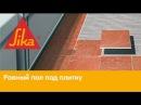 Полы на открытом балконе, лоджии и террасе, долговечные и красивые, своими руками Sika, плитка, гидроизоляция, стяжка, DIY, сделай сам, ремонт, строительство, инновации