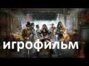 Assassin's Creed Syndicate игрофильм