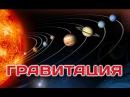 Научно-популярный фильм «ГРАВИТАЦИЯ» yfexyj-gjgekzhysq abkmv «uhfdbnfwbz»