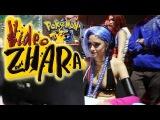 Pokemon go The festival videozhara 2016 in Kiev .Meri Senn, Stas Davydov, Ruslan Usachev