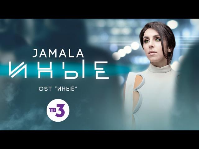 Премьера клипа Джамалы (Jamala) - «Иные»