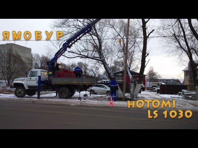 Ямобур БКМ HOTOMI LS1030 ГАЗ 33086