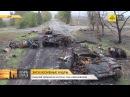 ЭКСКЛЮЗИВ. Танковая колонна ВСУ разбита под Новоазовском