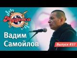 Настоящая музыка Выпуск #37 (Вадим Самойлов, Агата Кристи