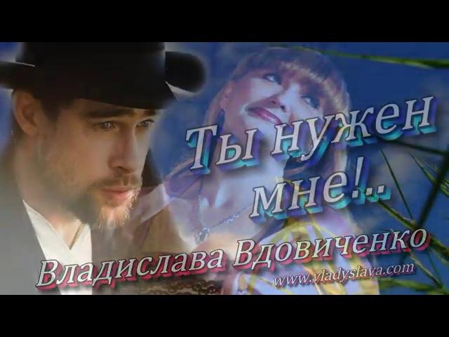 Владислава Вдовиченко Премьера Ты нужен мне автор видео Светлана Бружина